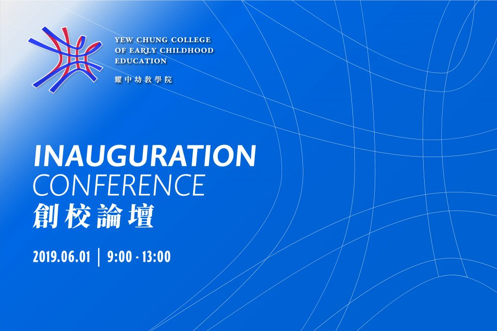 Inaug conference website image 2