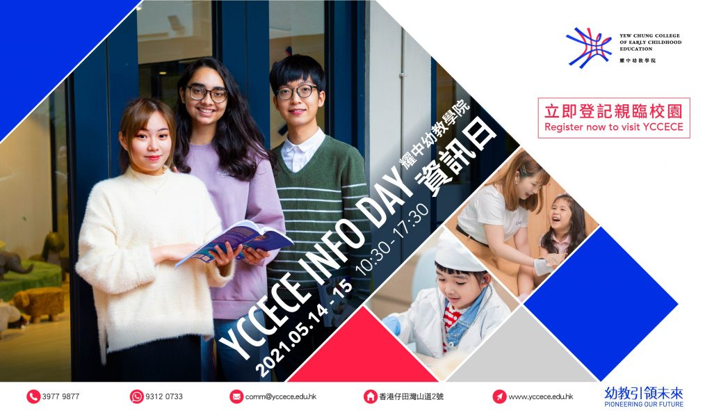 YCCECE_InfoDay_Visual_adaptation_website banner